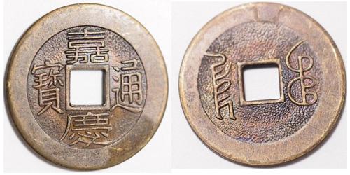 Chia-cing cash