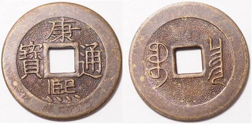 Kang-shi cash