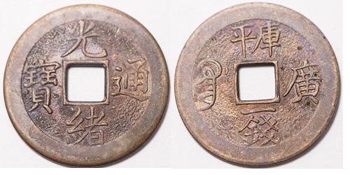 Kwong-shui cash