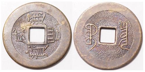Shen-fung cash