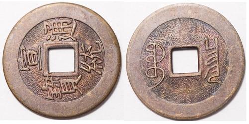 Shuen-tung cash