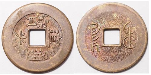 Tao-kwong cash
